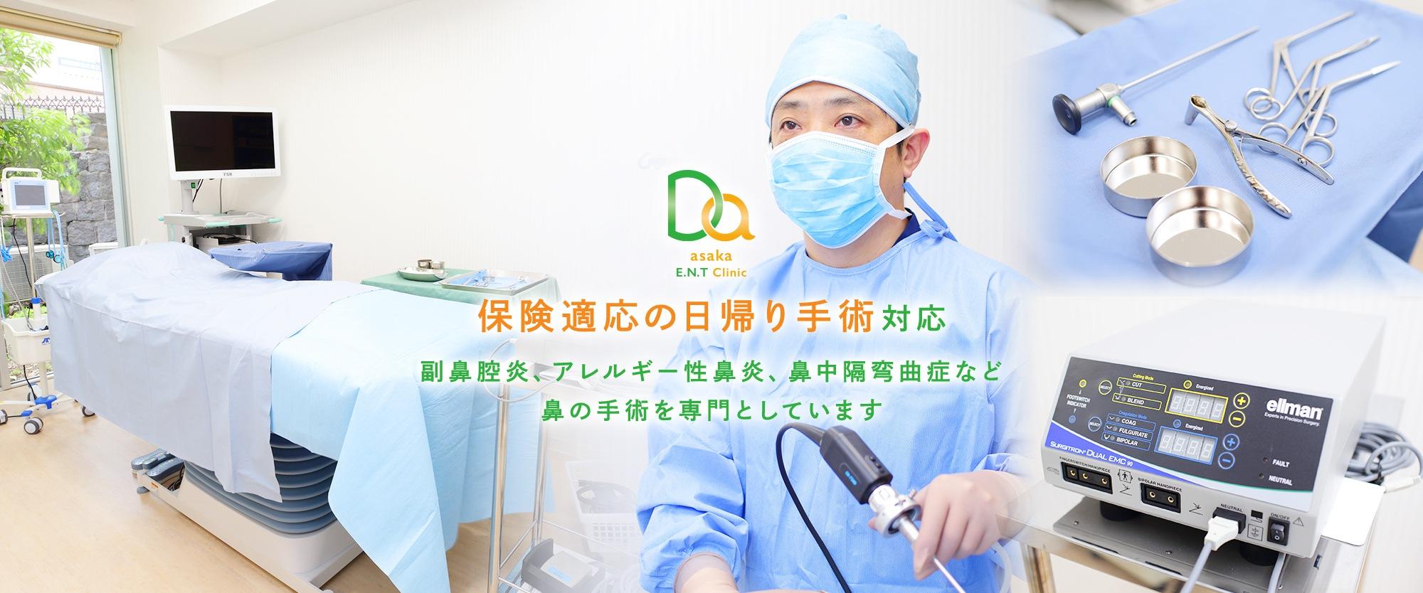 保険適応の日帰り手術対応。副鼻腔炎、アレルギー性鼻炎、鼻中隔湾曲症など鼻の手術を専門としています