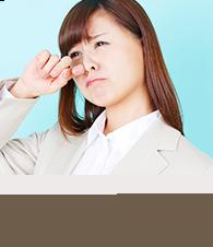 慢性副鼻腔炎(蓄膿症)