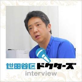 世田谷ドクターズ interview